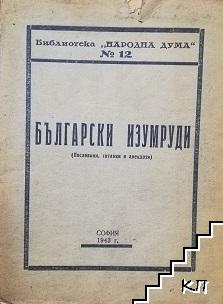 Български изумруди - пословици, гатанки и анкедоти