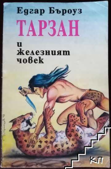 Тарзан и железният човек
