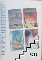 Избрани книги. Комплект от 4 книги
