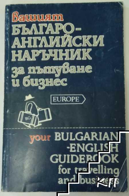 Вашият българо-английски наръчник за пътуване и бизнес