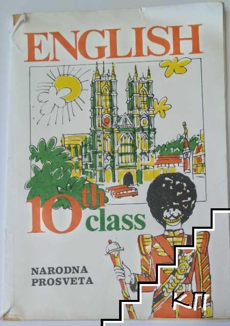 Английски език за 10. клас