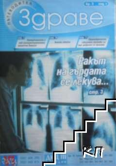 Здраве. Бр. 3 / 2003