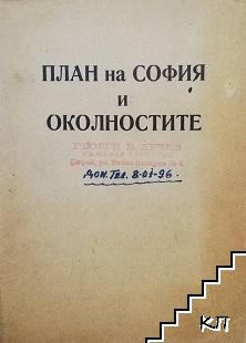 План на София и околностите от 1957 г.