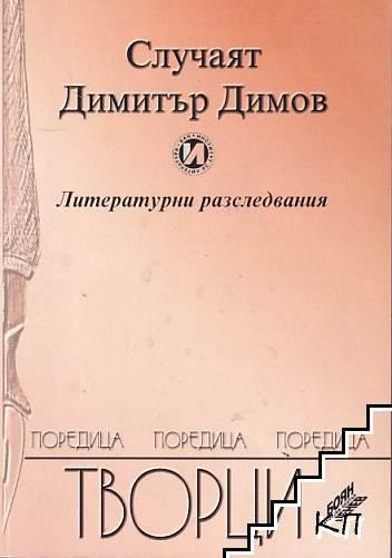 Случаят Димитър Димов