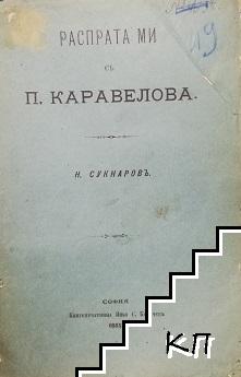 Распрата ми съ П. Каравелова