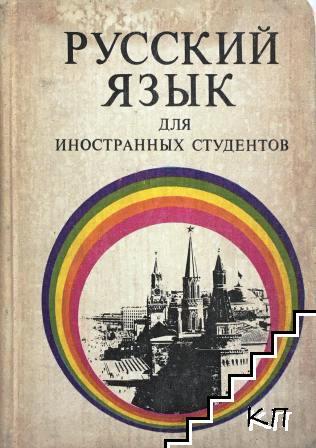 Русский язык для инностранных студентов