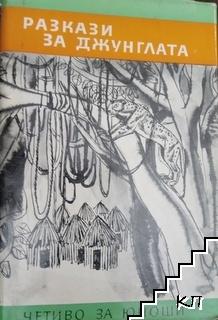Разкази за джунглата