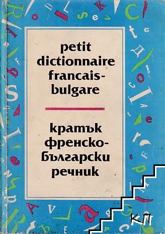 Petit dictionnaire francais-bulgare / Кратък френско-български речник