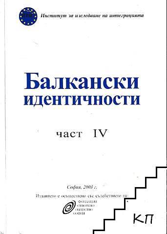 Балкански идентичности. Част 4