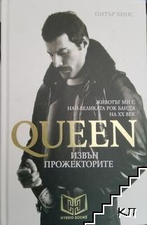 Queen - извън прожекторите