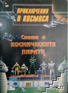 Приключения в космоса: Снити и космическите пирати