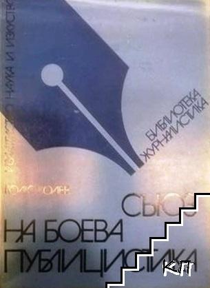 Съюз на боева публицистика