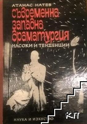Съвременна западна драматургия
