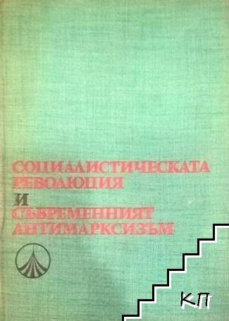 Социалистическата революция и съвременният антимарксизъм