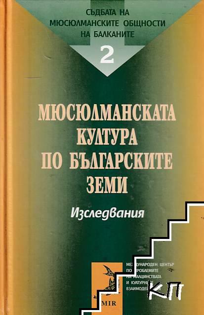 Съдбата на мюсюлманските общности на Балканите. Том 2: Мюсюлманската култура по българските земи