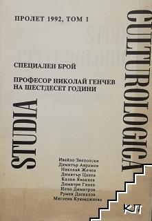 Studia Culturologica. Бр. 1 / 1992