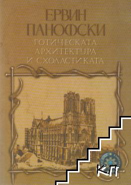 Готическата архитектура и схоластиката