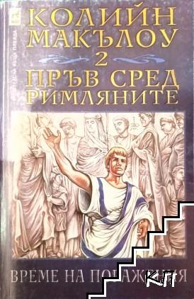Пръв сред римляните. Книга 1-2 (Допълнителна снимка 1)