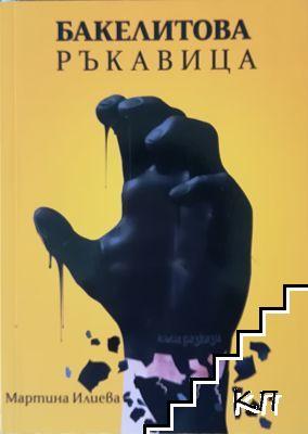 Бакелитова ръкавица