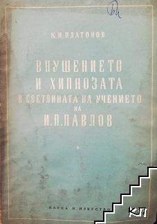Внушението и хипнозата в светлината на учението на И. П. Павлов