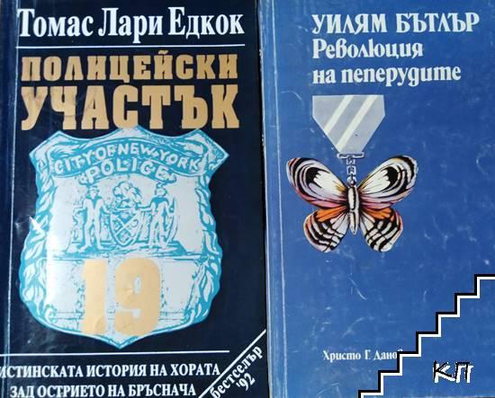 Полицейски участък 19 / Революция на пеперудите