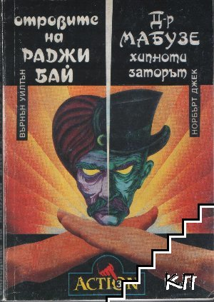 Отровите на Раджи Бай / Д-р Мабузе хипнотизаторът