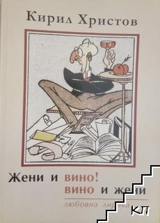 Жени и вино! Вино и жени