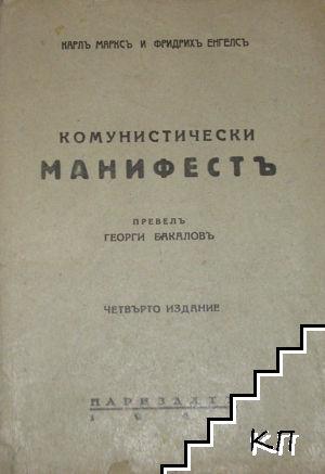 Комунистически манифестъ