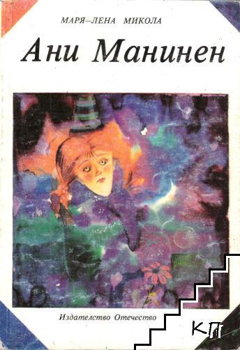 Ани Манинен