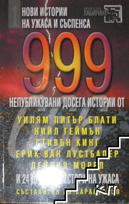 999 непубликувани досега истории. Част 1