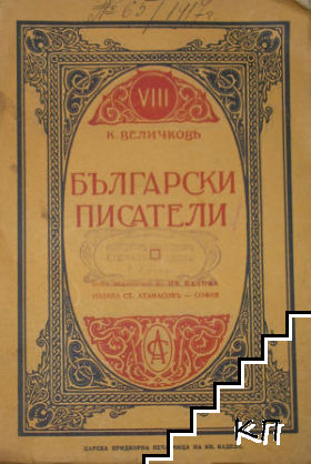 Български писатели. Том 8