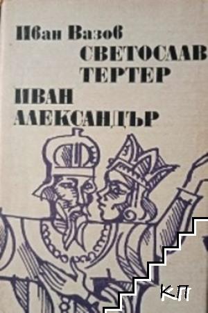 Светослав Тертер; Иван Александър