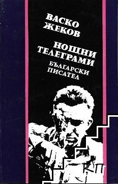 Нощни телеграми
