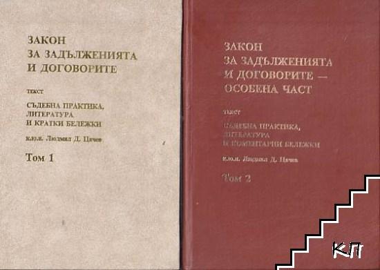 Закон за задълженията и договорите. Том 1-2