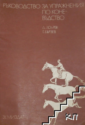 Ръководство за упражнения по коневъдство