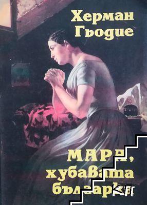 Мара, хубавата българка. Книга 1