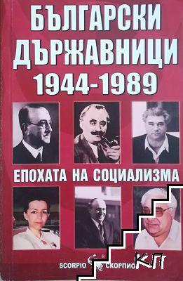 Български държавници 1944-1989