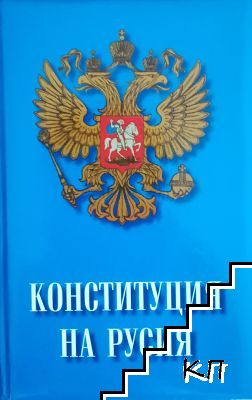 Конституция на Русия