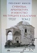 Суфизъм, архитектура и изкуство на турците в България. Том 2
