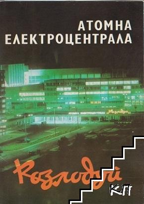 Атомна електроцентрала Козлодуй
