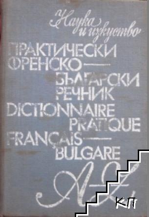 Практически френско-български речник