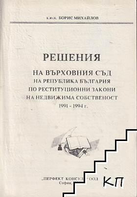 Решения на Върховния съд на Република България по реституционни закони на недвижима собственост 1991-1994 г.