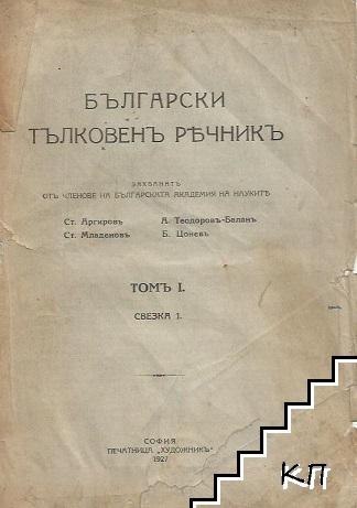 Български тълковенъ речникъ. Томъ 1. Свезка 1-2