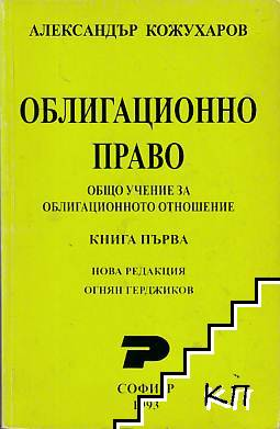 Облигационно право. Книга 1