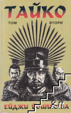 Тайко. Том 1-2 (Допълнителна снимка 1)