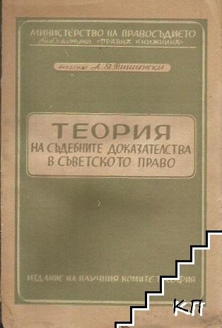 Теория на съдебните доказателства в съветското право