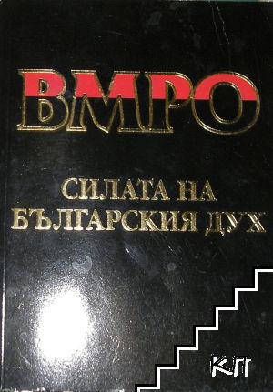 ВМРО. Силата на българския дух