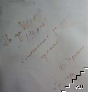 Азбука на малкия археолог (Допълнителна снимка 2)