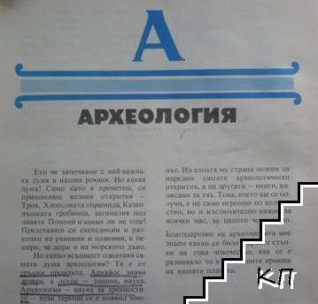 Азбука на малкия археолог (Допълнителна снимка 3)