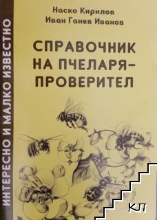 Справочник на пчеларя-проверител